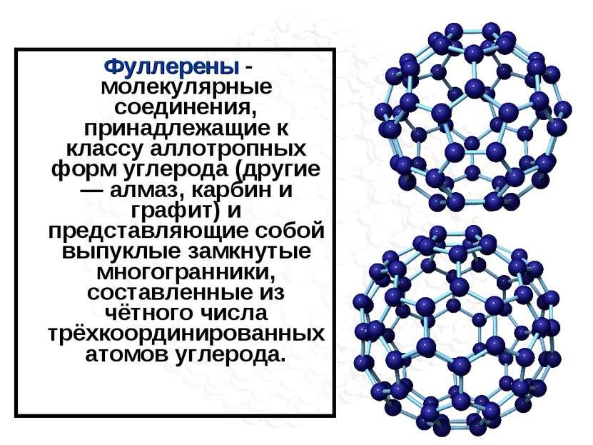 Фуллерены - молекулярные соединения, принадлежащие к классу аллотропных форм ...