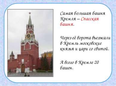 Самая большая башня Кремля – Спасская башня. Через её ворота въезжали в Кремл...
