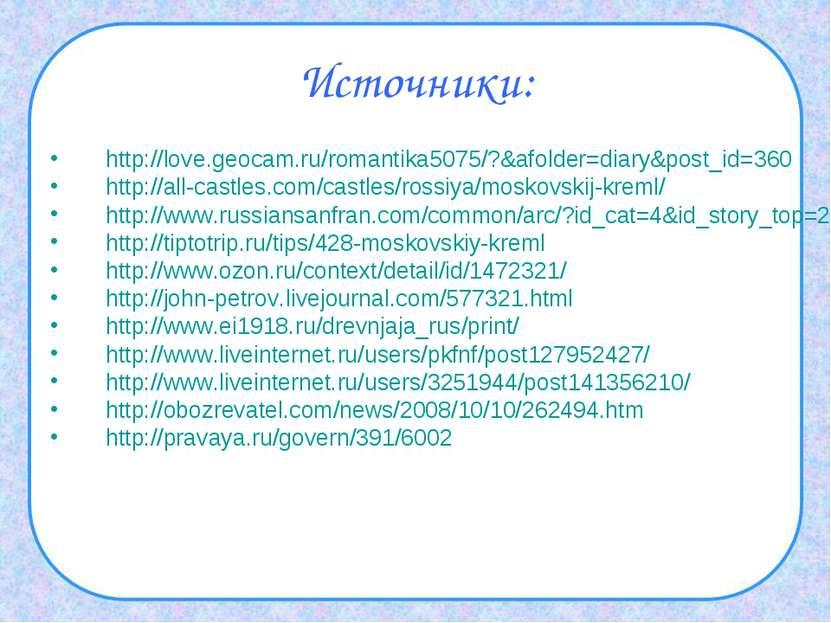 Источники: http://love.geocam.ru/romantika5075/?&afolder=diary&post_id=360 ht...