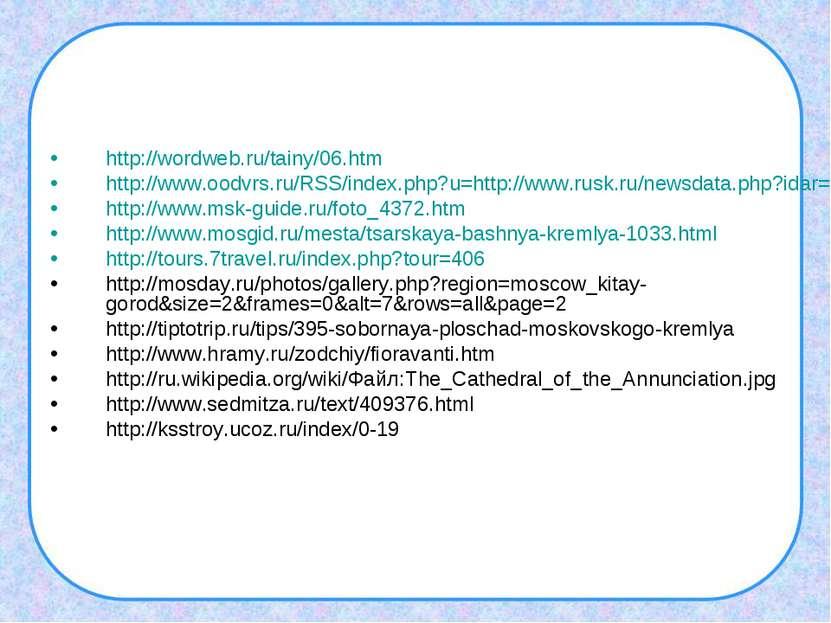 http://wordweb.ru/tainy/06.htm http://www.oodvrs.ru/RSS/index.php?u=http://ww...