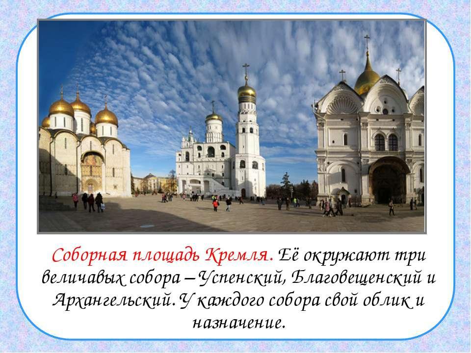 Соборная площадь Кремля. Её окружают три величавых собора – Успенский, Благов...