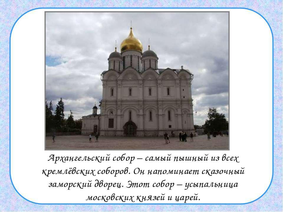 Архангельский собор – самый пышный из всех кремлёвских соборов. Он напоминает...