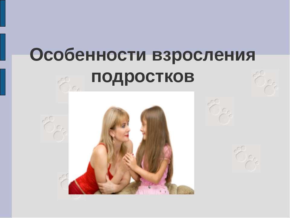 Особенности взросления подростков