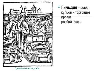 Средневековые купцы. Гильдия – союз купцов и торговцев против разбойников