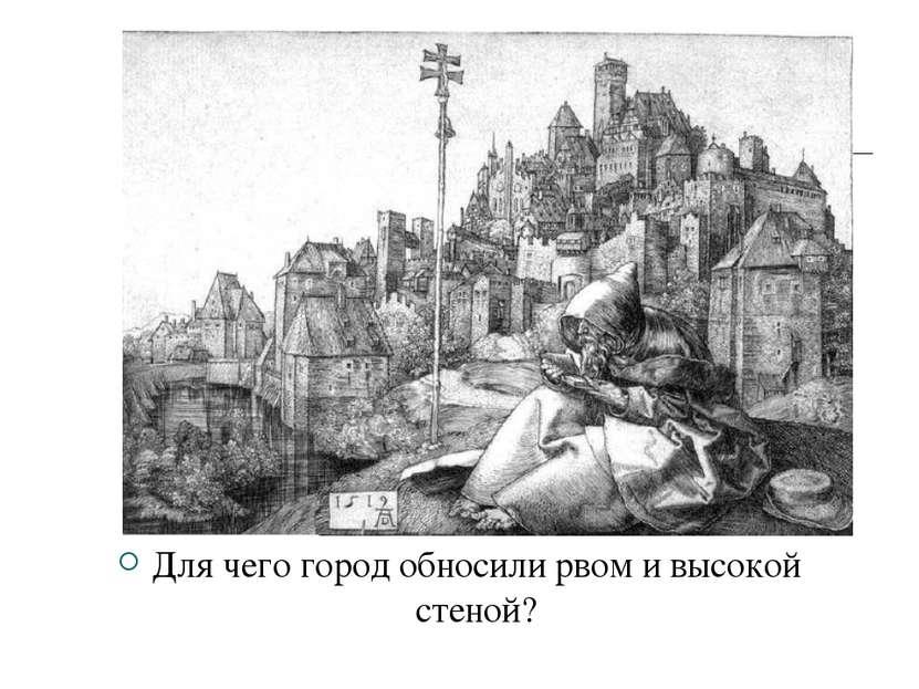 Для чего город обносили рвом и высокой стеной?