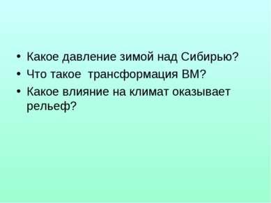 Какое давление зимой над Сибирью? Что такое трансформация ВМ? Какое влияние н...