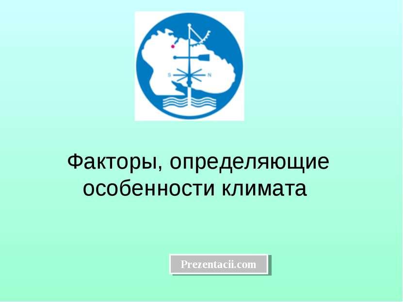 Факторы, определяющие особенности климата Prezentacii.com