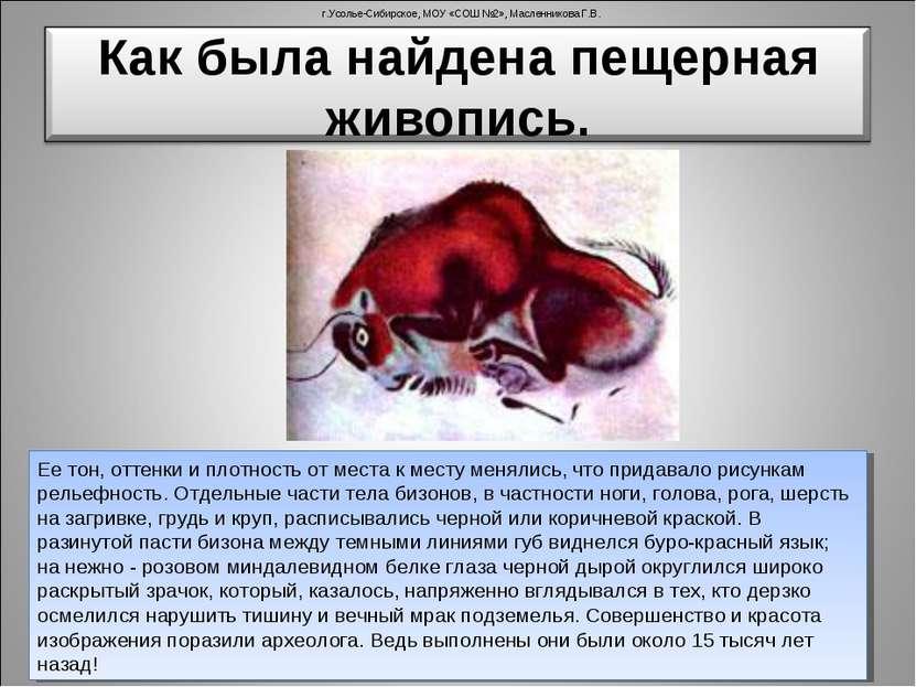 г.Усолье-Сибирское, МОУ «СОШ №2», Масленникова Г.В. Ее тон, оттенки и плотнос...