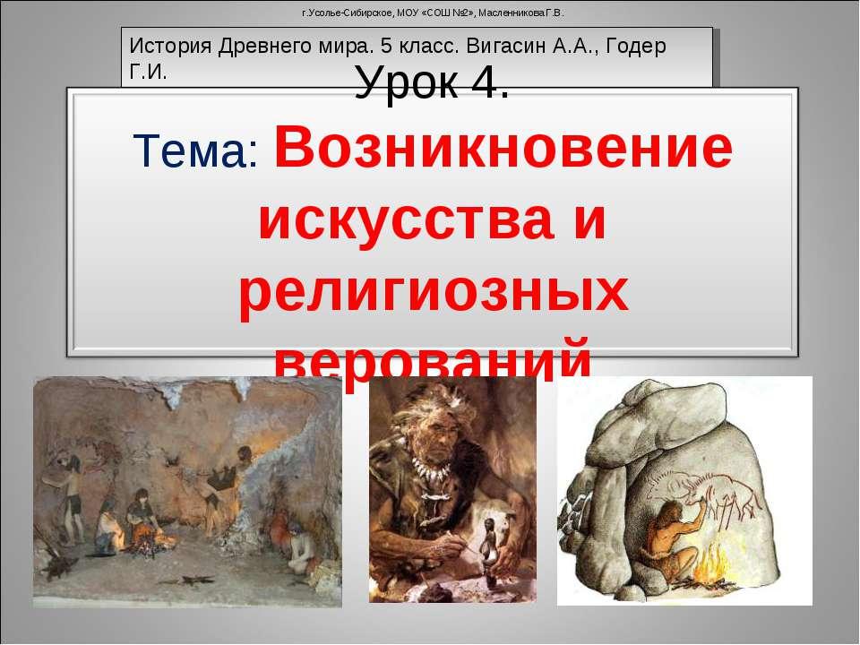 урок истории религия древних греков