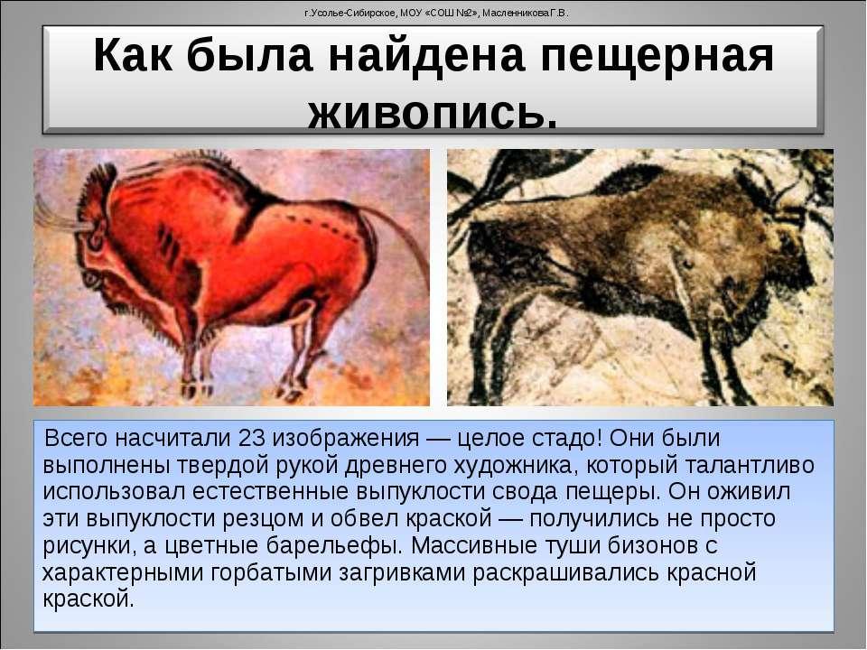 г.Усолье-Сибирское, МОУ «СОШ №2», Масленникова Г.В. Всего насчитали 23 изобра...