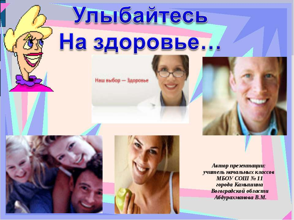 Автор презентации: учитель начальных классов МБОУ СОШ № 11 города Камышина Во...