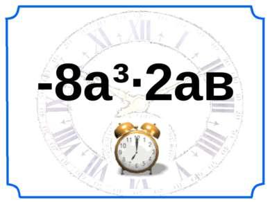-8а³∙2ав H