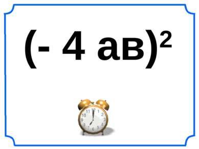 (- 4 ав)2 u