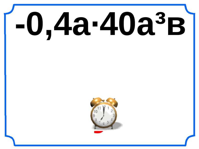 -0,4а∙40а³в y