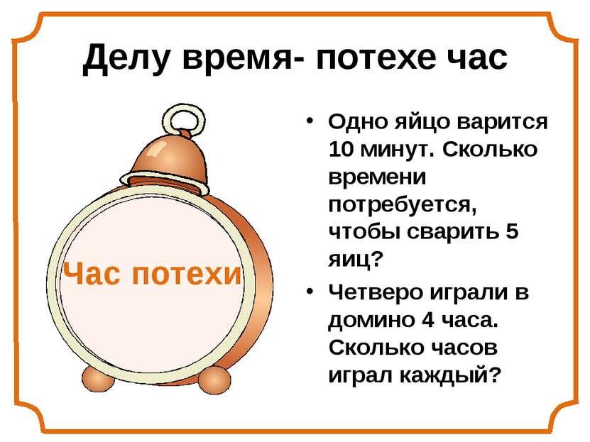 Делу время- потехе час Одно яйцо варится 10 минут. Сколько времени потребуетс...