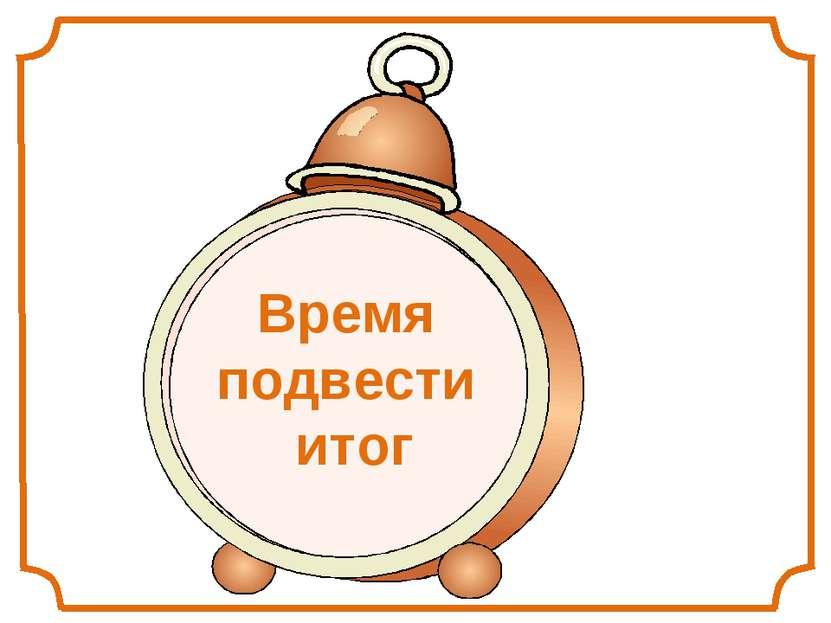 Время подвести итог