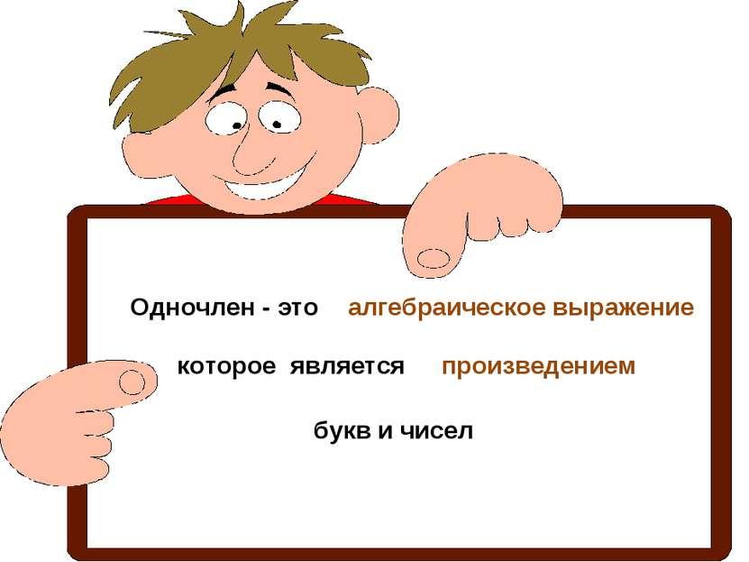 Одночлен - это алгебраическое выражение которое является произведением букв и...