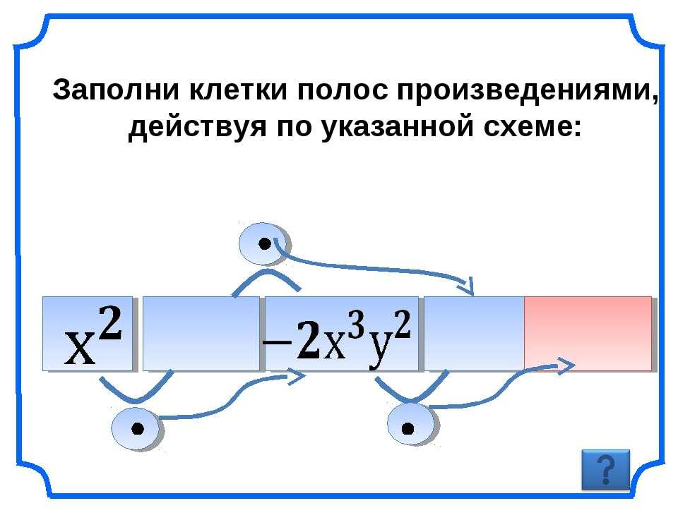 Заполни клетки полос произведениями, действуя по указанной схеме: