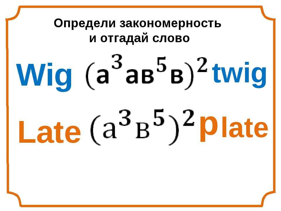 twig Wig late Late Определи закономерность и отгадай слово p
