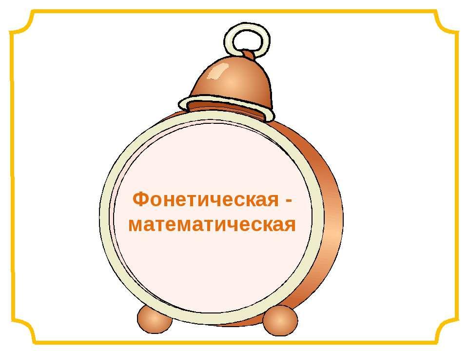Фонетическая - математическая