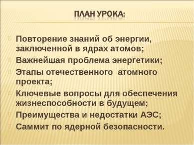 Повторение знаний об энергии, заключенной в ядрах атомов; Важнейшая проблема ...