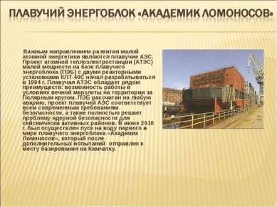 Важным направлением развития малой атомной энергетики являются плавучие АЭС. ...