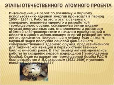 Интенсификация работ по военному и мирному использованию ядерной энергии прои...