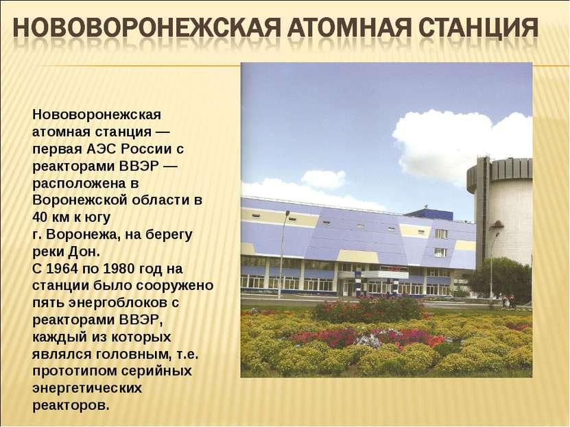 Нововоронежская атомная станция — первая АЭС России с реакторами ВВЭР — распо...