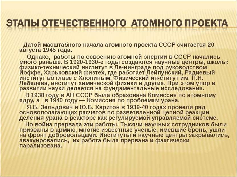 Датой масштабного начала атомного проекта СССР считается 20 августа 1945 года...