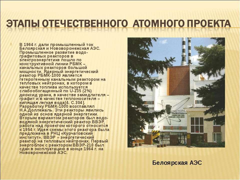 В 1964 г. дали промышленный ток Белоярская и Нововоронежская АЭС. Промышленно...