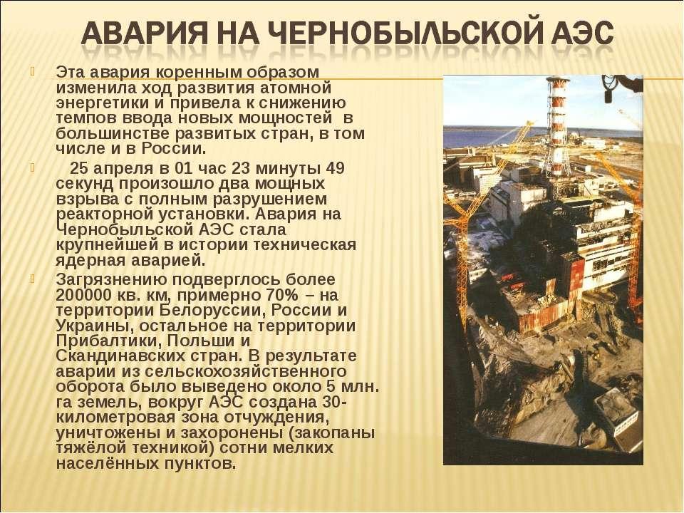 Эта авария коренным образом изменила ход развития атомной энергетики и привел...