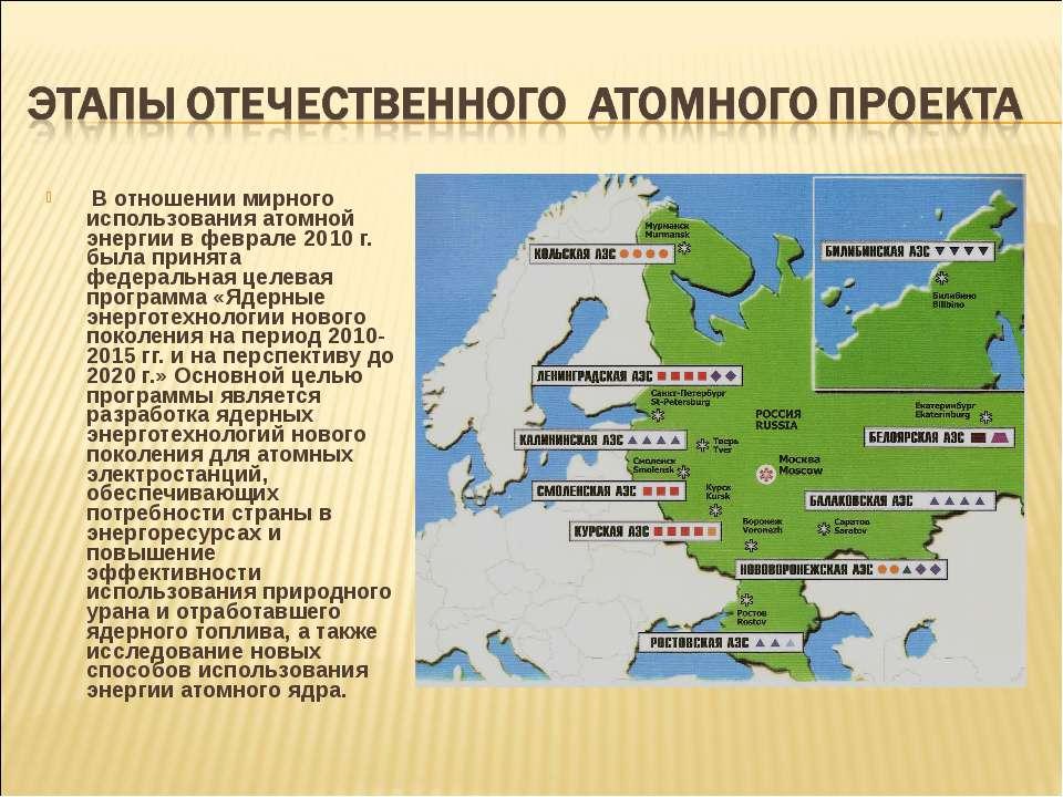 В отношении мирного использования атомной энергии в феврале 2010 г. была прин...