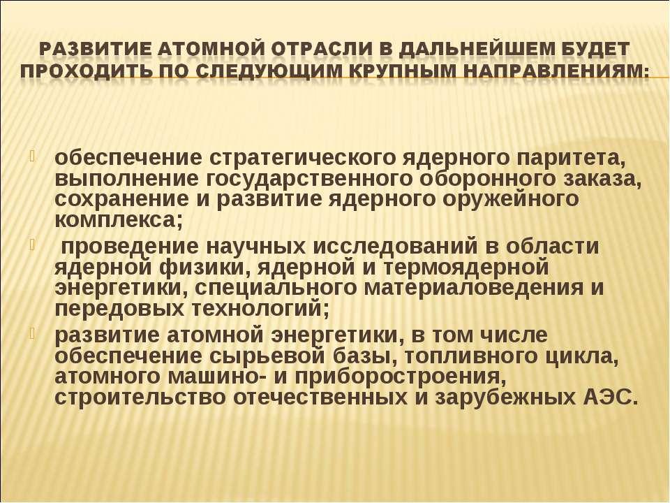 обеспечение стратегического ядерного паритета, выполнение государственного об...