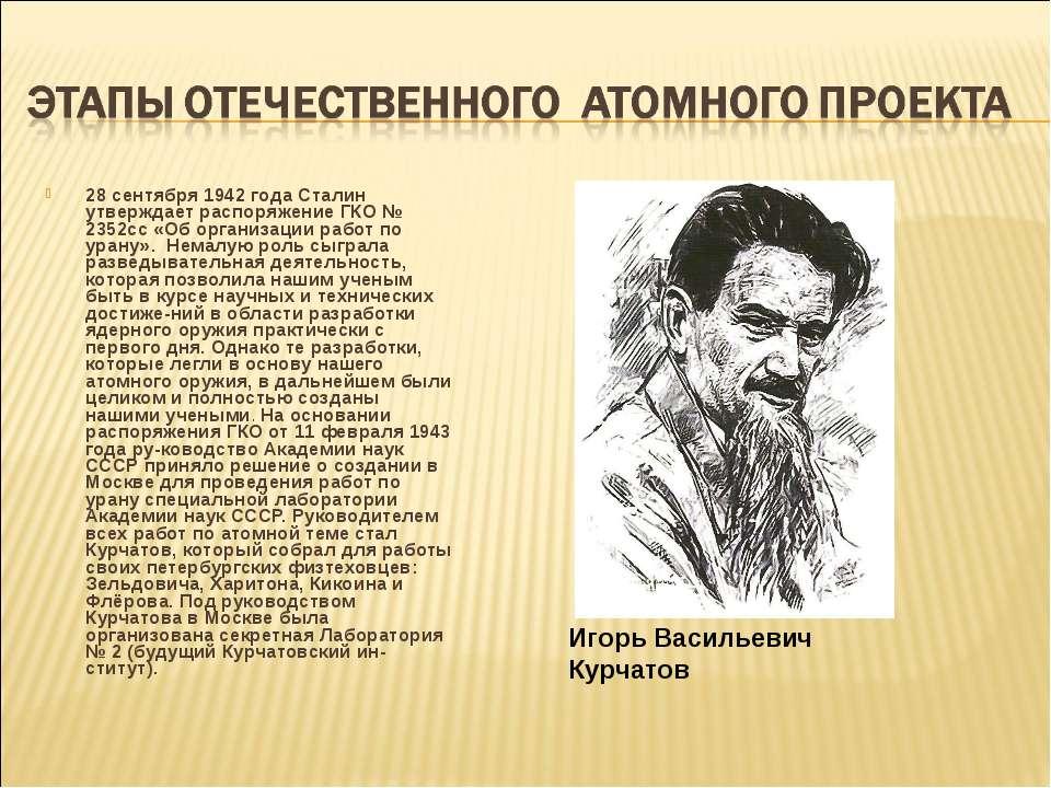 28 сентября 1942 года Сталин утверждает распоряжение ГКО № 2352сс «Об организ...