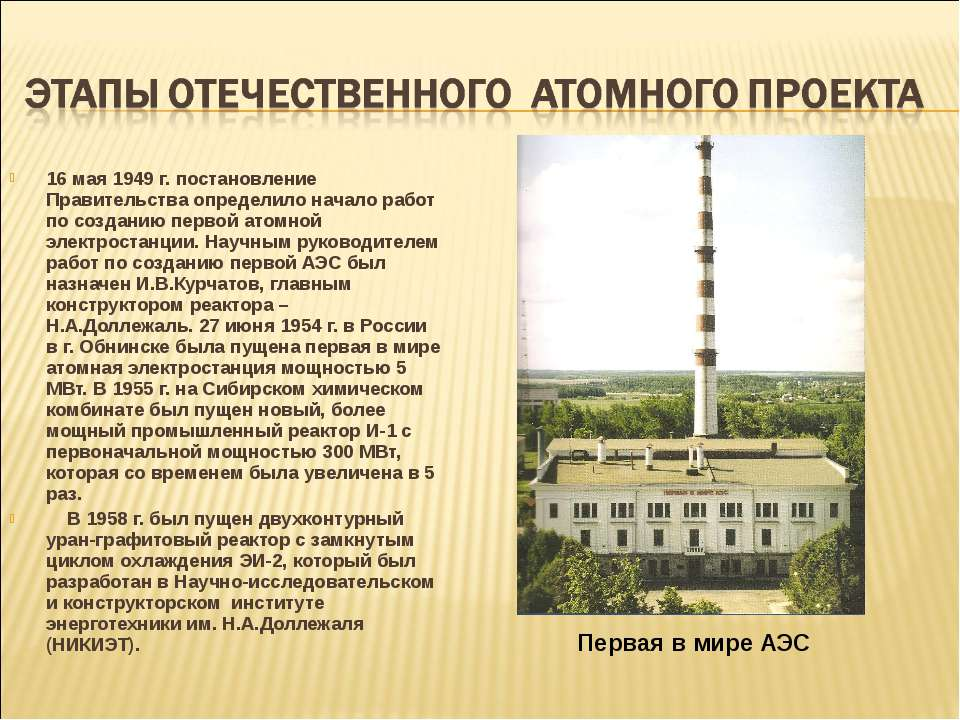16 мая 1949 г. постановление Правительства определило начало работ по создани...