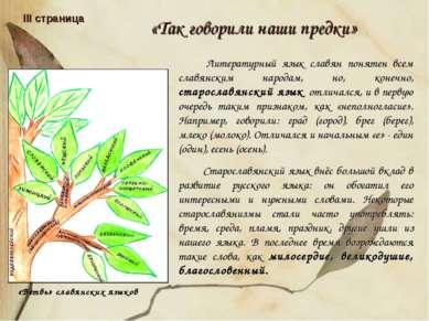 «Так говорили наши предки» III страница Литературный язык славян понятен всем...