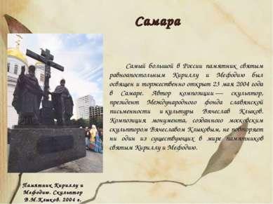 Памятник Кириллу и Мефодию. Скульптор В.М.Клыков. 2004 г. Самый большой в Рос...