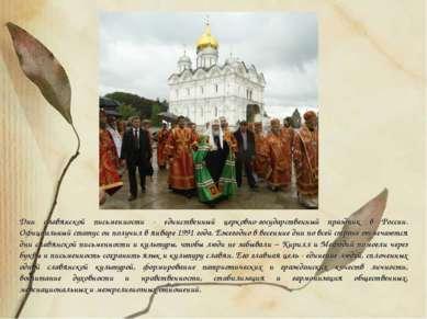 Дни славянской письменности - единственный церковно-государственный праздник ...