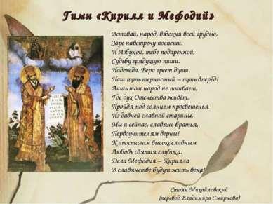 Гимн «Кирилл и Мефодий» Вставай, народ, вздохни всей грудью, Заре навстречу п...