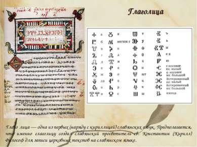 Глаго лица — одна из первых (наряду с кириллицей) славянских азбук. Предполаг...