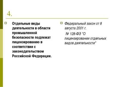 4. Отдельные виды деятельности в области промышленной безопасности подлежат л...