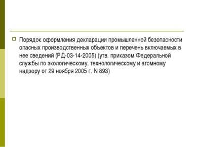 Порядок оформления декларации промышленной безопасности опасных производствен...