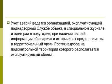 Учет аварий ведется организацией, эксплуатирующей поднадзорный Службе объект,...