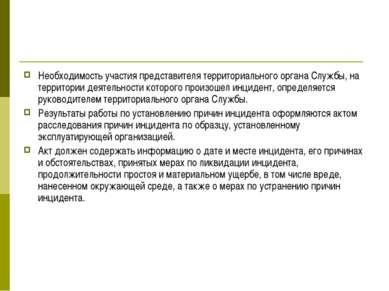 Необходимость участия представителя территориального органа Службы, на террит...