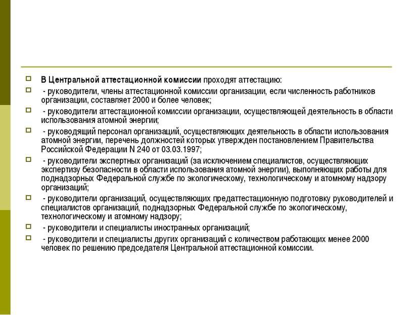 В Центральной аттестационной комиссии проходят аттестацию: - руководители, чл...