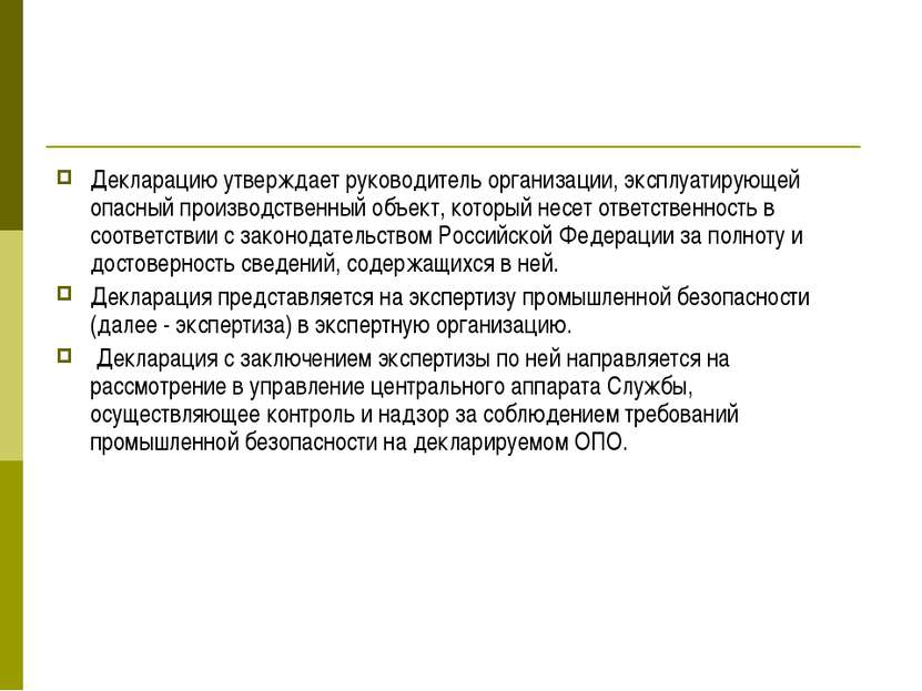 Декларацию утверждает руководитель организации, эксплуатирующей опасный произ...
