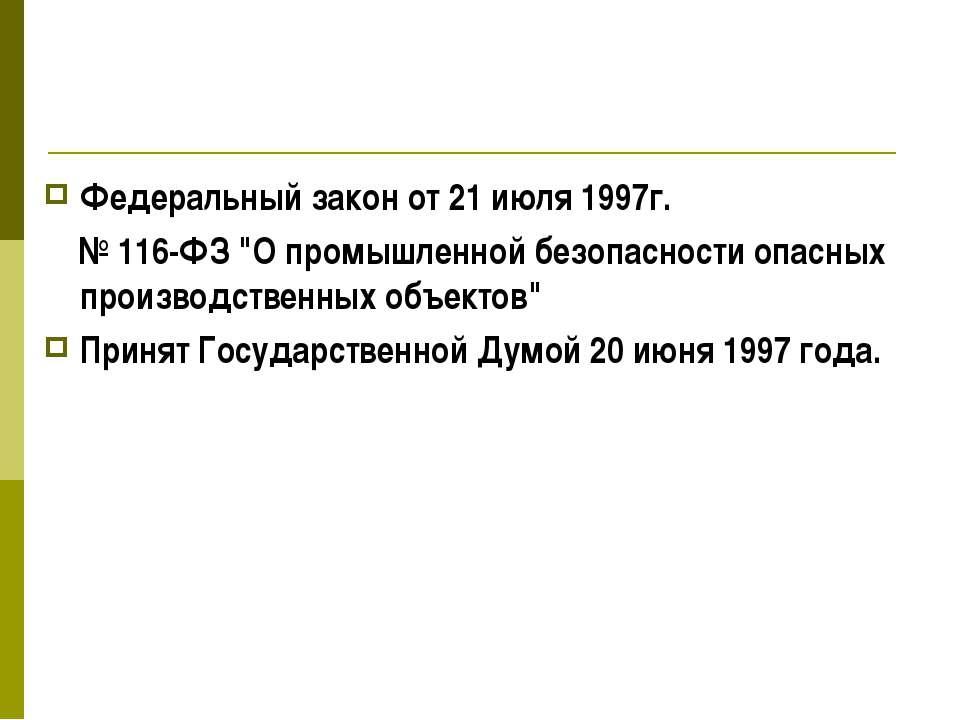 """Федеральный закон от 21 июля 1997г. № 116-ФЗ """"О промышленной безопасности опа..."""