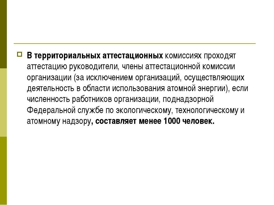 В территориальных аттестационных комиссиях проходят аттестацию руководители, ...