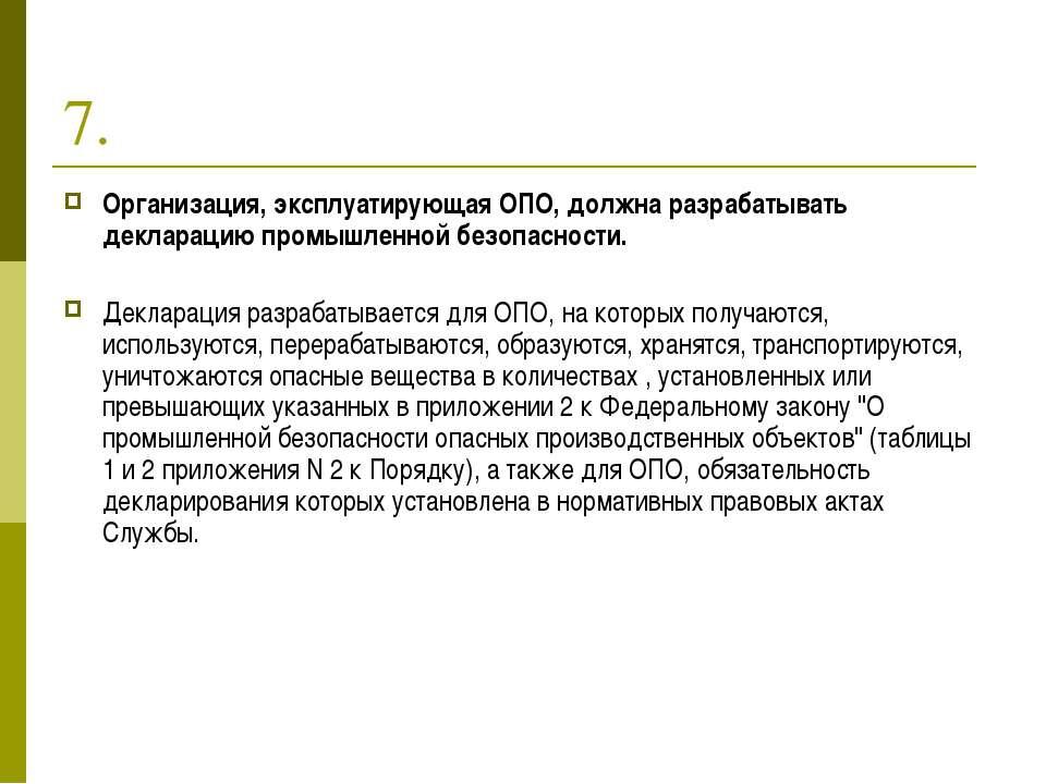 7. Организация, эксплуатирующая ОПО, должна разрабатывать декларацию промышле...