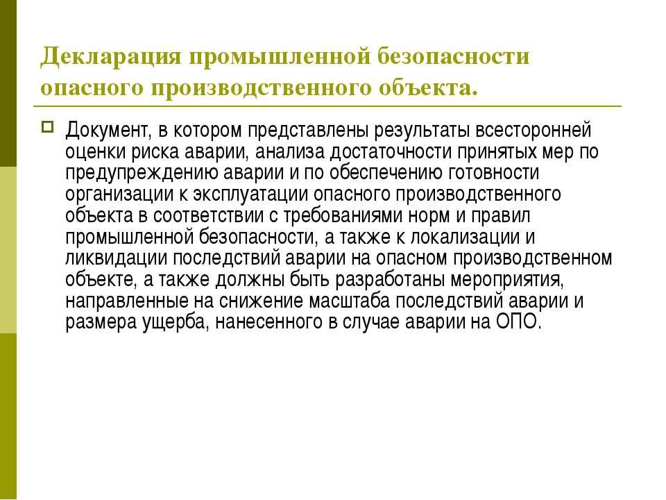 Декларация промышленной безопасности опасного производственного объекта. Доку...